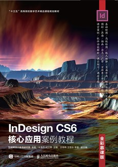 InDesign CS6核心應用案例教程(全彩慕課版)