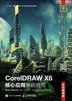 CorelDRAW X6核心应用案例教程(全彩慕课版)