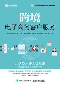 跨境电子商务客户服务