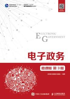 电子政务(微课版 第3版)