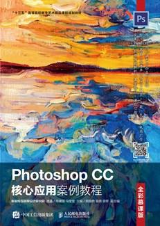 Photoshop CC核心应用案例教程(全彩慕课版)