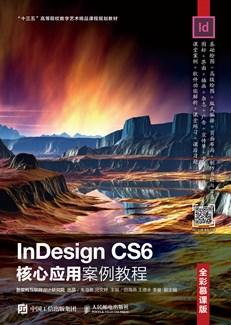 InDesign CS6核心应用案例教程(全彩慕课版)