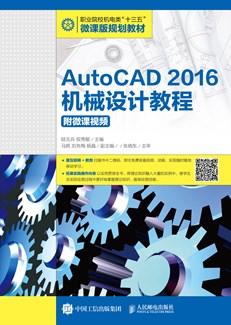 AutoCAD 2016機械設計教程(附微課視頻)