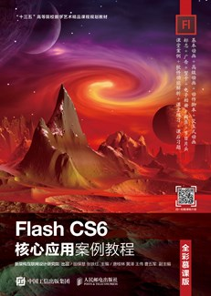 Flash CS6核心应用案例教程(全彩慕课版)