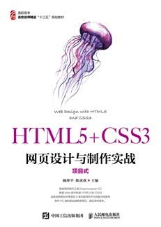 HTML5+CSS3網頁設計與制作實戰(項目式)(第4版)