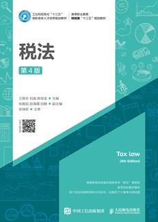 税法(第4版)