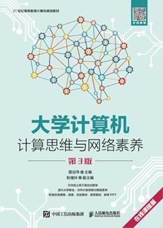 大学计算机——计算思维与网络素养(第3版)