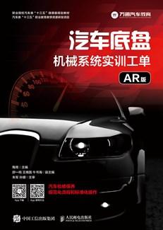汽车底盘机械系统实训工单(AR版)