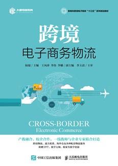 跨境电子商务物流