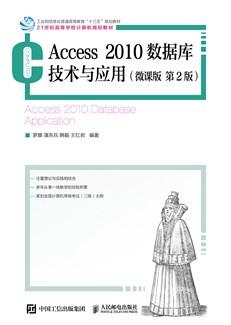 Access 2010数据库技术与应用(微课版   第2版)