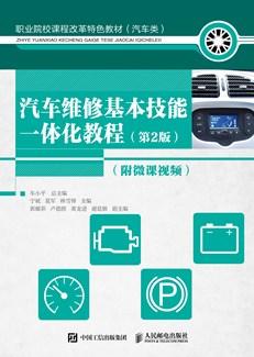 汽車維修基本技能一體化教程(第2版)(附微課視頻)