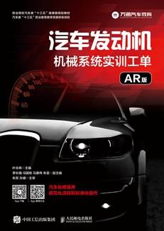 汽车发动机机械系统实训工单(AR版)