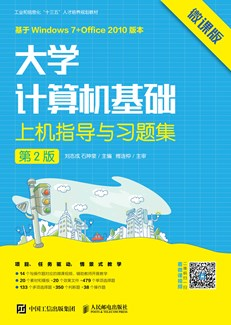 大学计算机基础上机指导与习题集(第2版)(微课版)