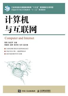 计算机与互联网