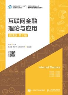 互联网金融理论与应用(微课版 第2版)