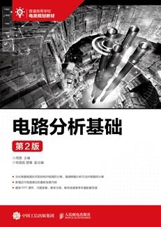 電路分析基礎(第2版)
