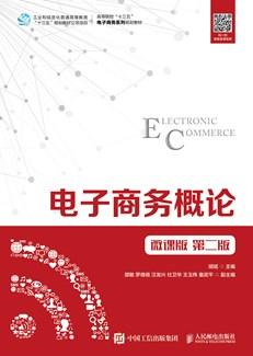电子商务概论(微课版 第二版)