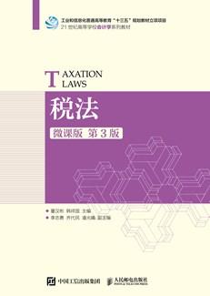税法(微课版 第3版)