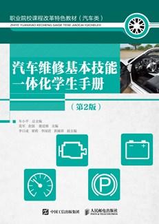 汽車維修基本技能一體化學生手冊(第2版)