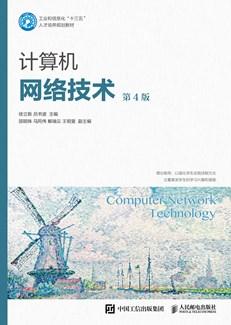 计算机网络技术(第4版)