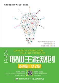 大学生职业生涯规划(慕课版 第2版)