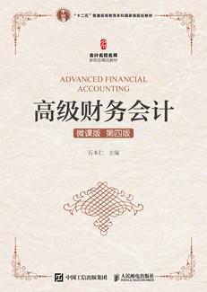 高级财务会计(微课版 第四版)