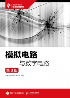 模擬電路與數字電路(第3版)