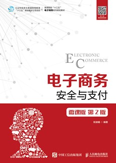 電子商務安全與支付(微課版 第2版)