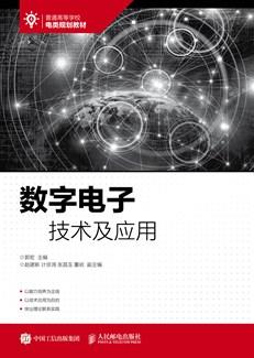 數字電子技術及應用