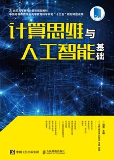 計算思維與人工智能基礎