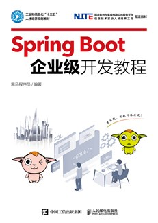Spring Boot企业级开发教程