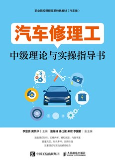 汽车修理工中级理论与实操指导书