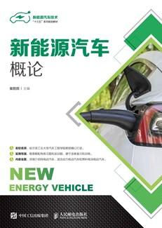 新能源汽車概論