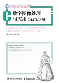 数字图像处理与应用(MATLAB版)