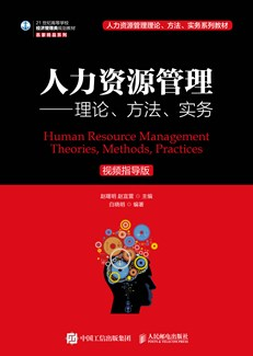 人力资源管理:理论、方法、实务(视频指导版)