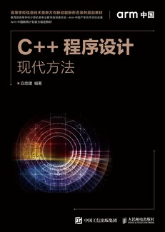 C++程序设计——现代方法