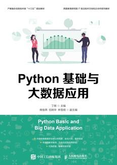 Python基礎與大數據應用