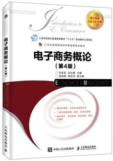 电子商务概论(第4版)