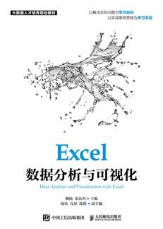 Excel数据分析与可视化