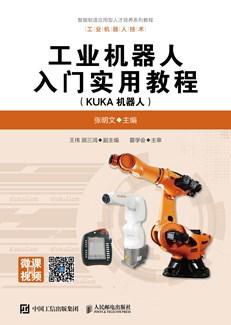 工业机器人入门实用教程(KUKA机器人)