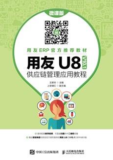 用友U8(V10.1)供應鏈管理應用教程(微課版)