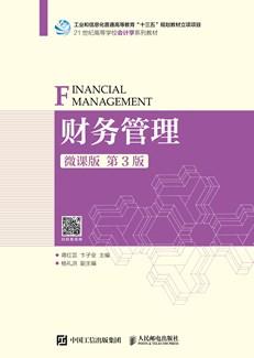 財務管理(微課版 第3版)