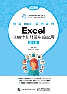 Excel在會計和財管中的應用(微課版 第4版)