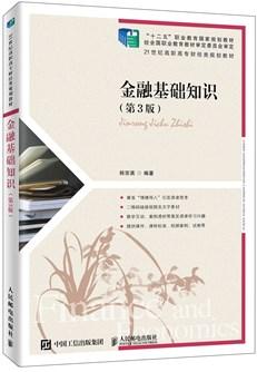 金融基础知识(第3版)
