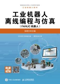 工業機器人離線編程與仿真(FANUC機器人)