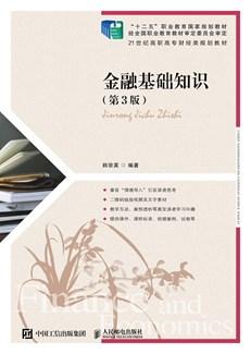 金融基礎知識(第3版)