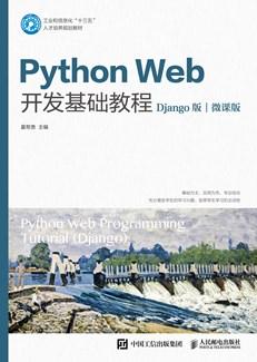 Python Web开发基础教程(Django版)(微课版)