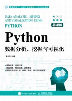 Python數據分析、挖掘與可視化(慕課版)