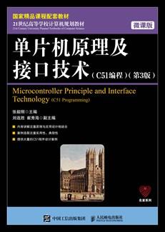 单片机原理及接口技术(C51编程)( 微课版 第3版)