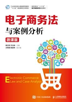 电子商务法与案例分析(微课版)